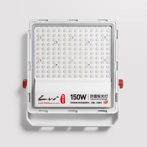 天际系列投光灯150W