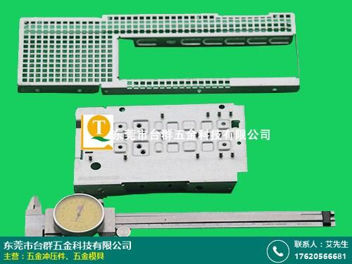 台群五金 制造公司 东莞常见的五金冲压件供应商排名