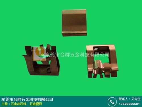 东莞各种五金冲压件市场 台群五金 中国 最新的 工艺品 弯曲模