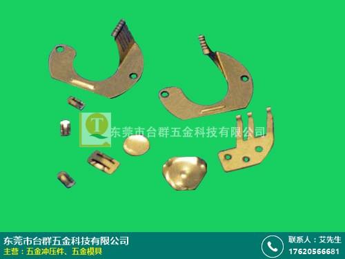 东莞五金冲压件厂五金厂 台群五金 深圳加工 专业生产 最新的