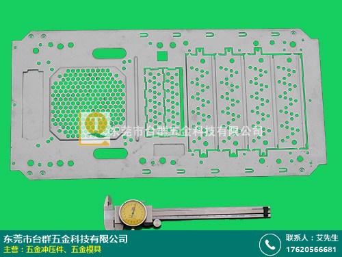 东莞中国五金冲压件价格怎么样 台群五金 专业生产 各类 生产加工