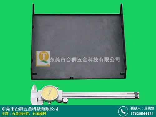 东莞各类五金冲压件哪里有订单 台群五金 深圳精密 厂家供应