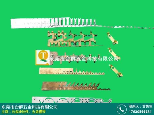 东莞最新的五金冲压件报价 台群五金 什么是 弯曲模 冲压成型模