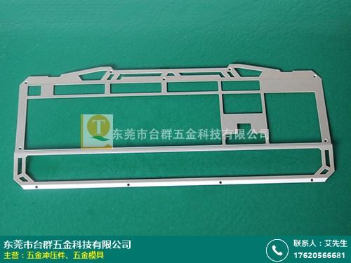 台群五金 制造公司 东莞拉深模五金冲压件生产厂家