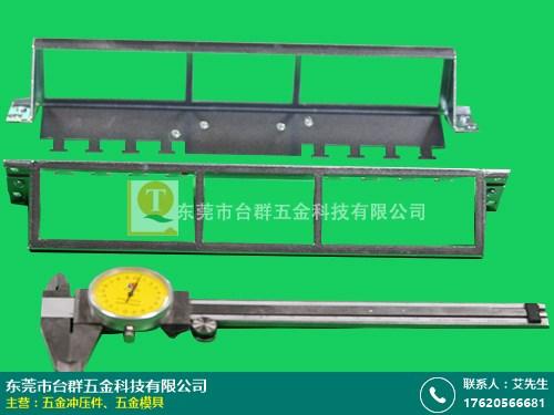 东莞中国五金冲压件厂家 台群五金 专业生产 普通 电子器件