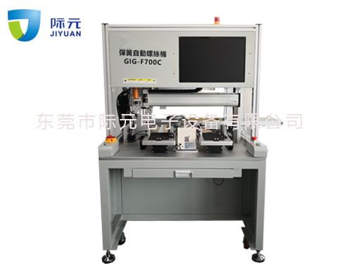 彈簧自動螺絲機 MISC-UCIG-3