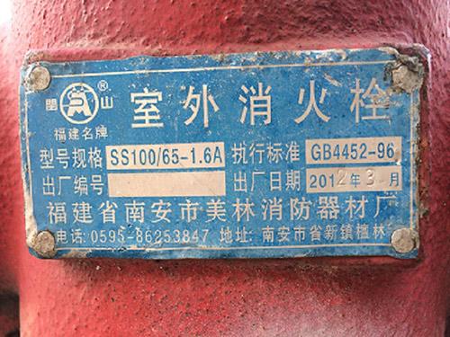 东莞消防办证
