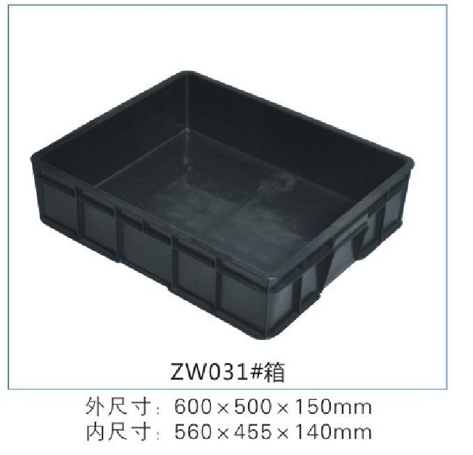 黑色耐用防静电塑料周转箱