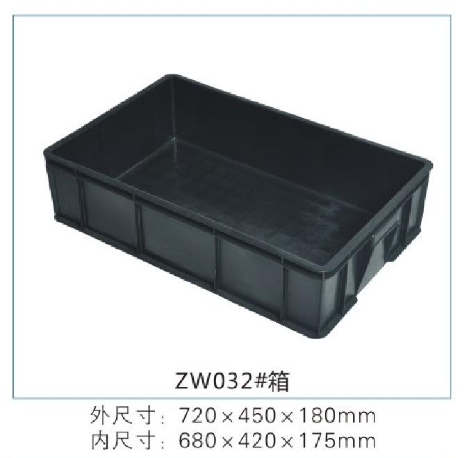 防静电塑胶周转箱黑色