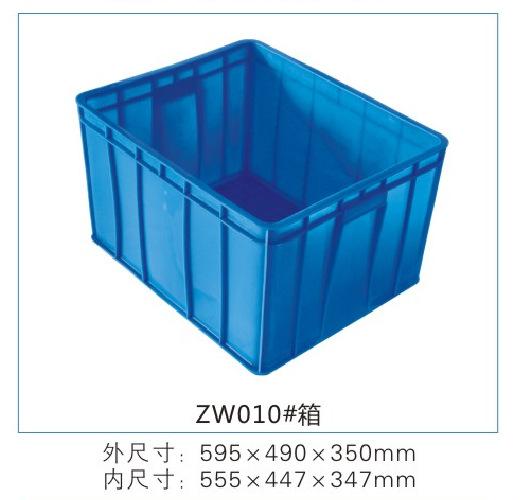 塑料消毒周转箱供应