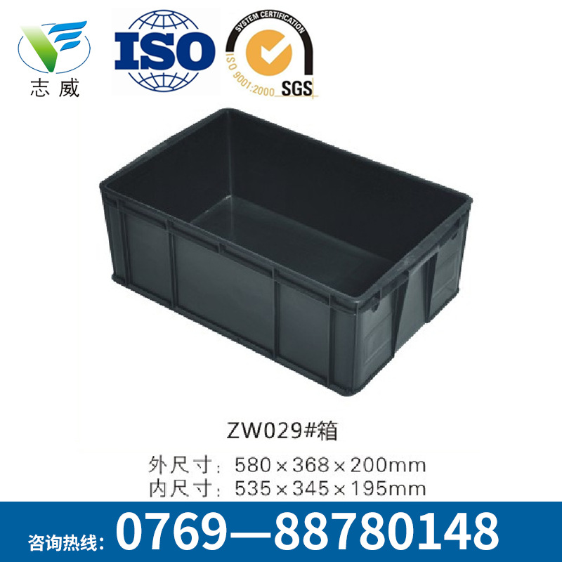黑色塑料周转箱