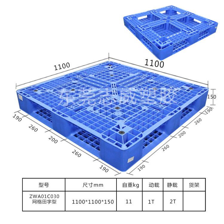 网格田字塑胶托盘