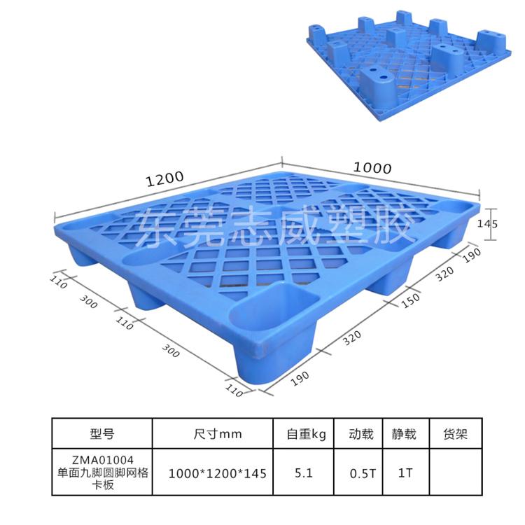厂家批发塑料托盘1210网格九脚托盘塑料卡板叉车垫仓板塑料栈板垫