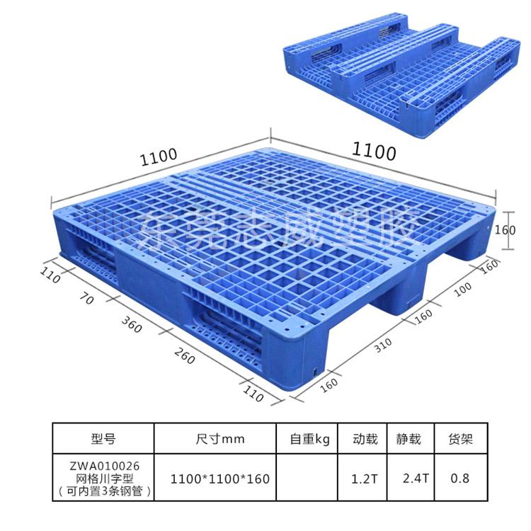 厂家销售志威牌川字型塑胶托盘注塑卡板叉车托盘定制