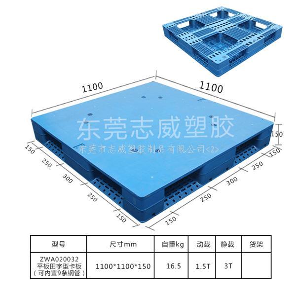 东莞厂家平板田字形塑料托盘