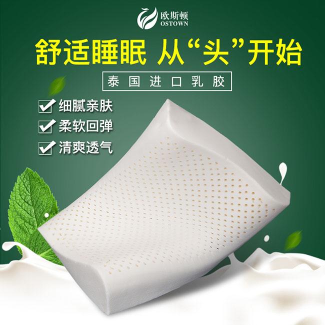 曲线乳胶枕