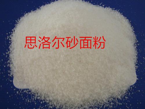 Siluoer10系列耐高温砂面粉