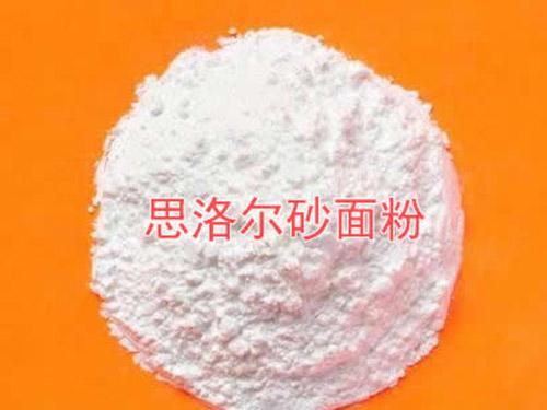 Siluoer7系列砂面粉