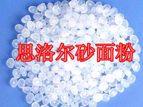 Siluoer6系列砂面粉