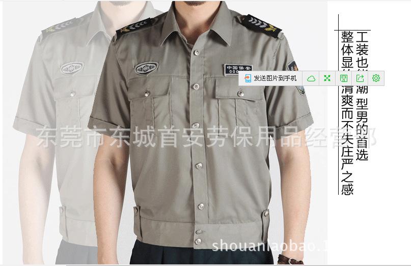 东莞新式保安衬衣 新款保安夏装短袖衬衫 小区物业保安制服全套