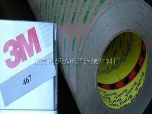 3m双面胶胶带