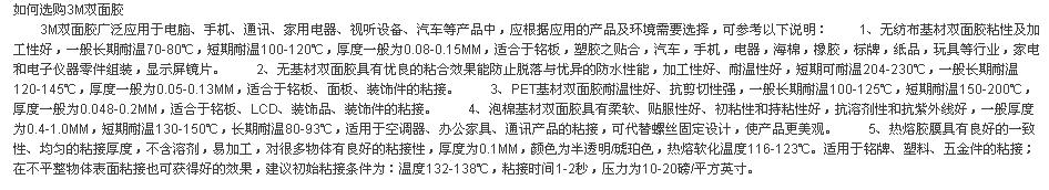广州3m双面胶|3M468无基材双面胶|3m467双面胶