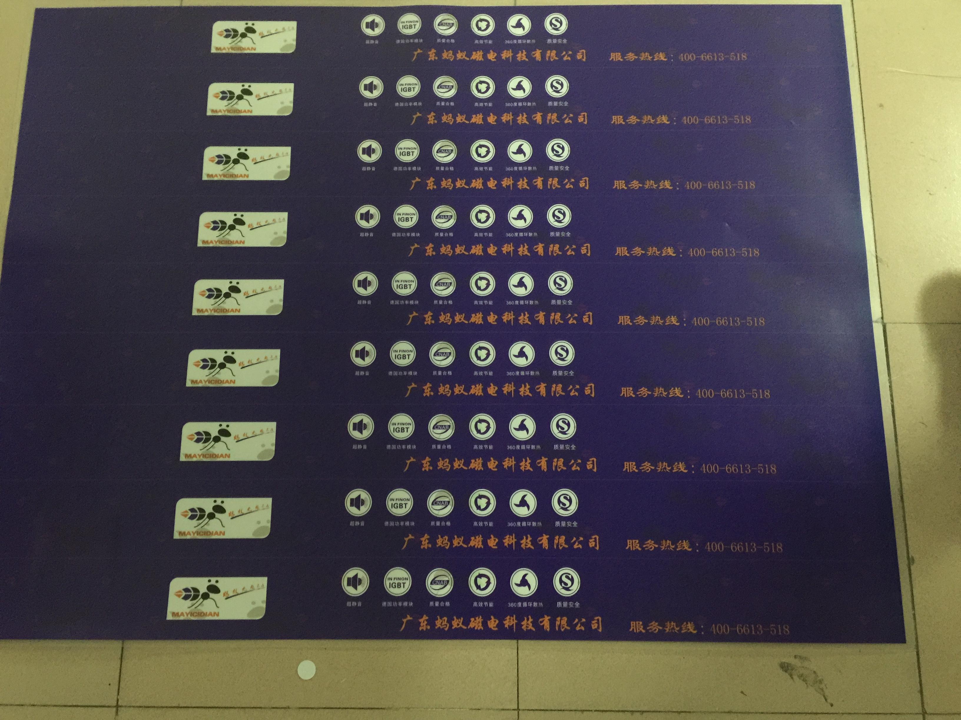 超大电器面板印刷、铭板印刷、印刷麦拉片