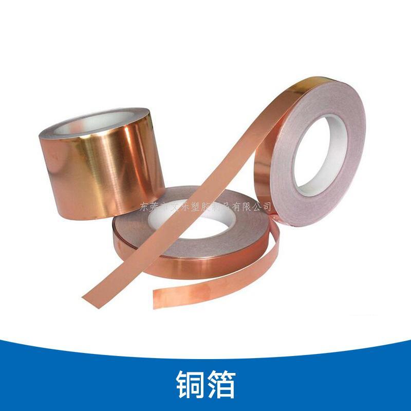 單導銅箔膠帶