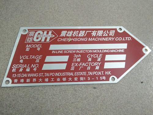 东莞机器提示铝标牌