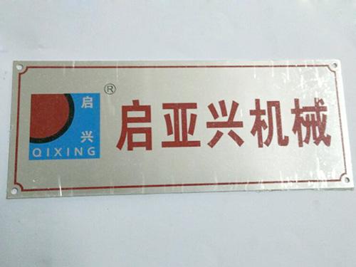 东莞机械铝标牌