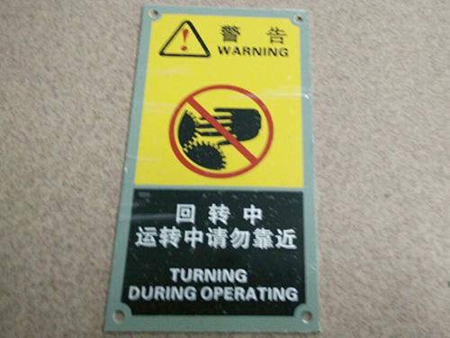 警告提示铝标牌