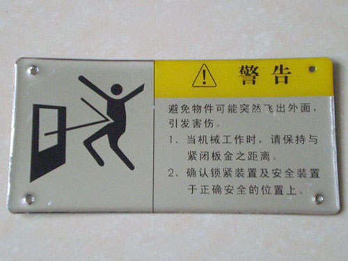 警告危险铝标牌