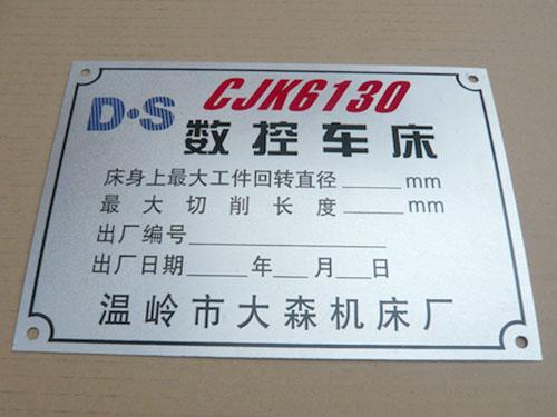 数控车床提示铝标牌