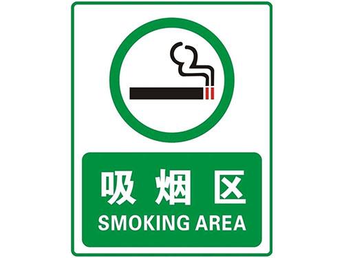 吸烟区亚克力标牌
