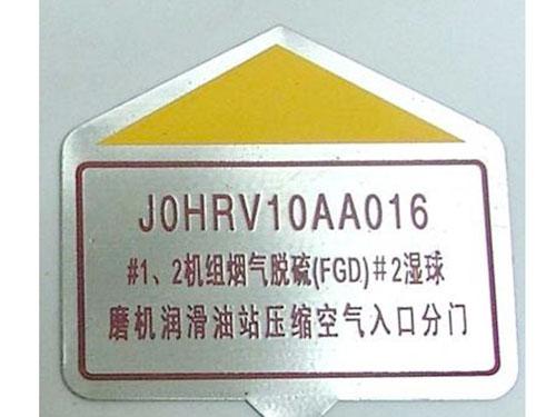 不锈钢标牌供应