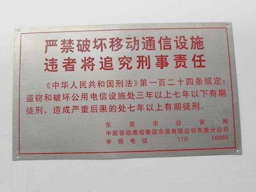 不锈钢蚀刻警告牌