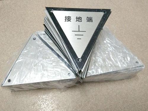 三角形不锈钢标牌