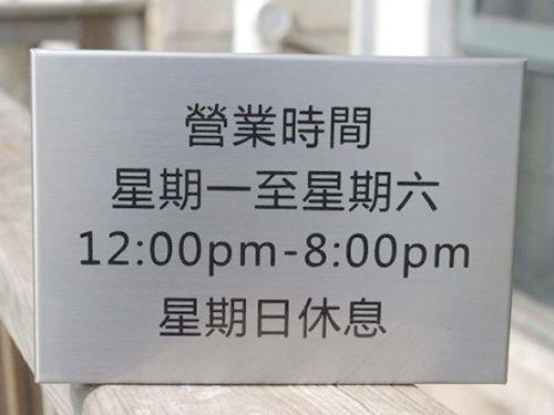 营业时间不锈钢标牌