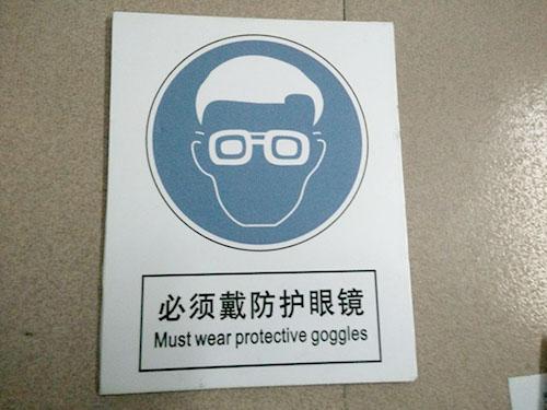 戴防护眼镜标识牌