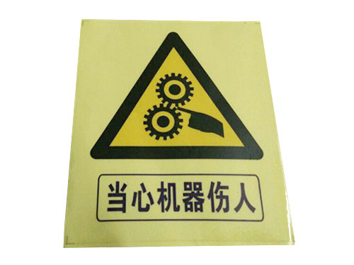 当心机器伤人标识牌