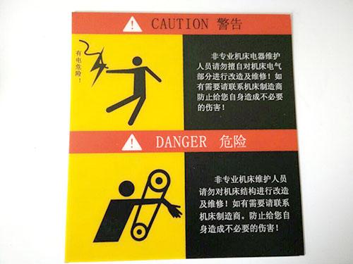 东莞警告标识牌