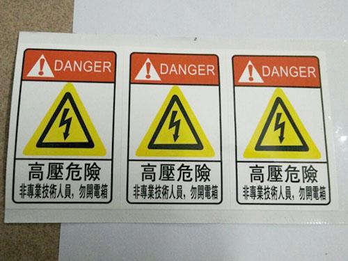 东莞危险标识牌
