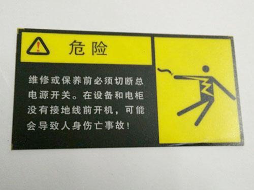 东莞危险注意标识牌
