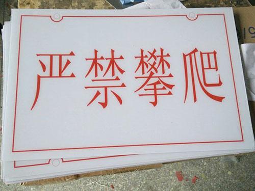 东莞严禁攀爬标识牌