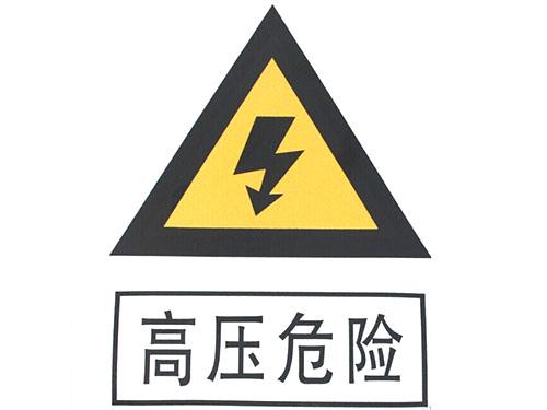 高压危险标识牌
