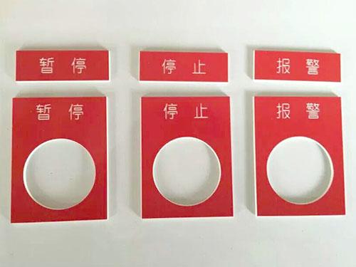 红色提示标识牌