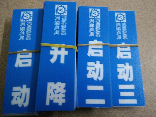机械PVC面板标签