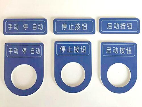 蓝色提示标识牌