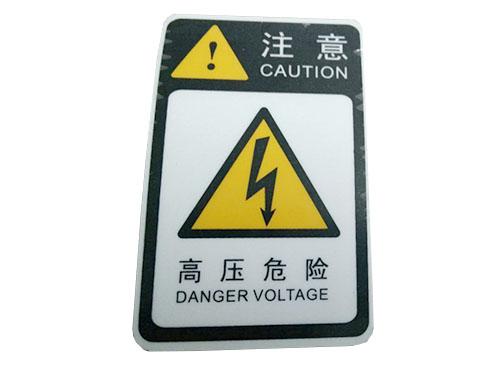 危险高压电标识牌