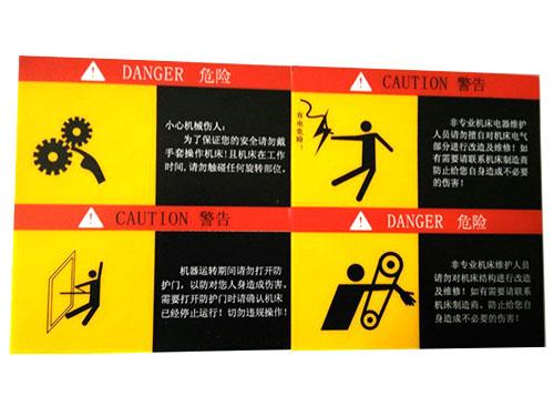 注意安全标识牌